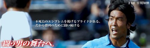 02 Tomonobu HAYAKAWA