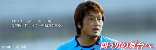 17 Atsuhiro MIURA