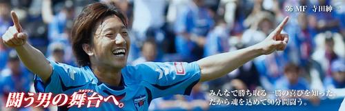 36 Shinichi TERADA