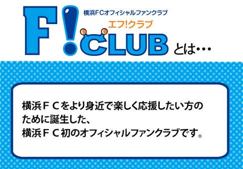 fanclub01