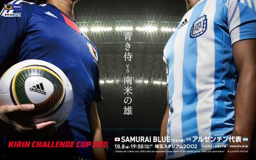 KIRIN CUP 2010