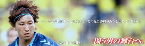 28 Yuto TAKEOKA
