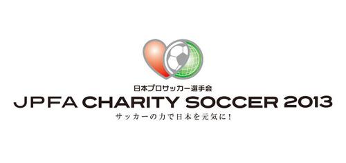 charity2013-1