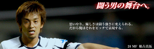 24 Shingo NEJIME