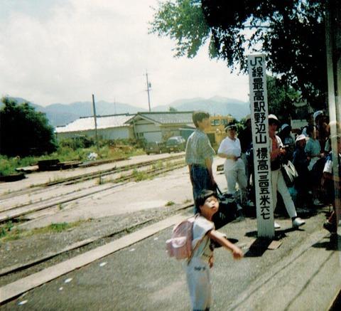 nobeyama1991