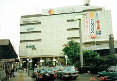 sakaihigashi1997
