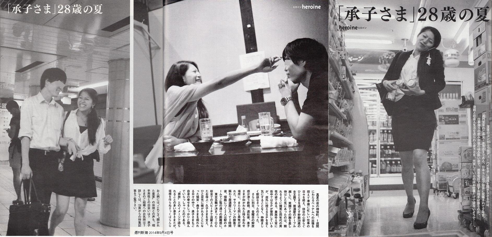 「承子 婚約」の画像検索結果