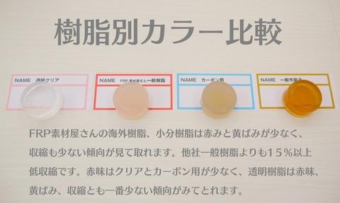 樹脂別カラー比較表