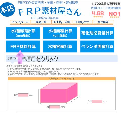 FRP素材屋さん計算シート使い方1