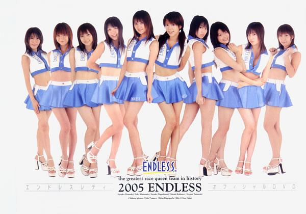 エンドレス