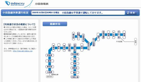 線 状況 小田急 運行 小田急江ノ島線 運行状況に関する今日・現在・リアルタイム最新情報|ナウティス