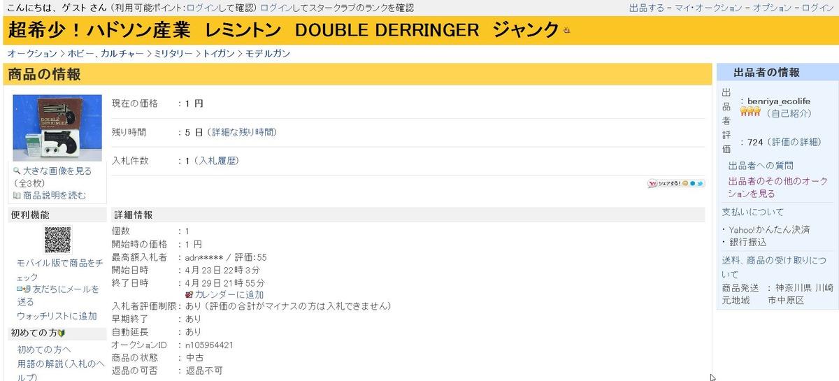 Derringer (5)