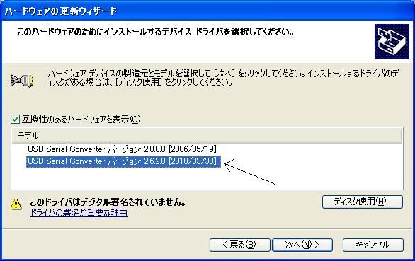 互換性のあるハードウェアを表示