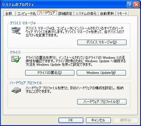 デバイスマネージャ1