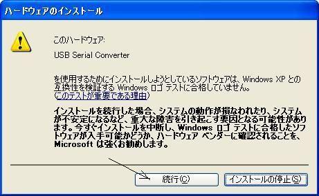 Windowsロゴテストに合格していません