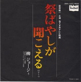 yanagi joji_matsuribayashi