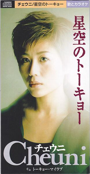 tokyo_cheuni