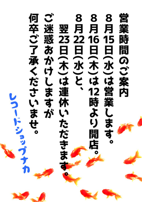 kakikyugyo2108_blg