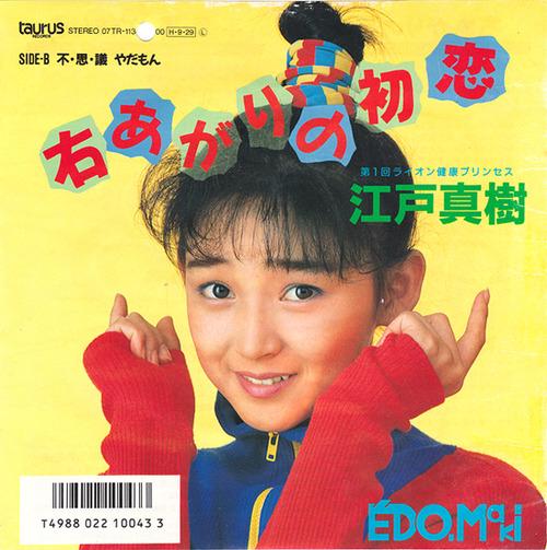 tokyo_edo maki
