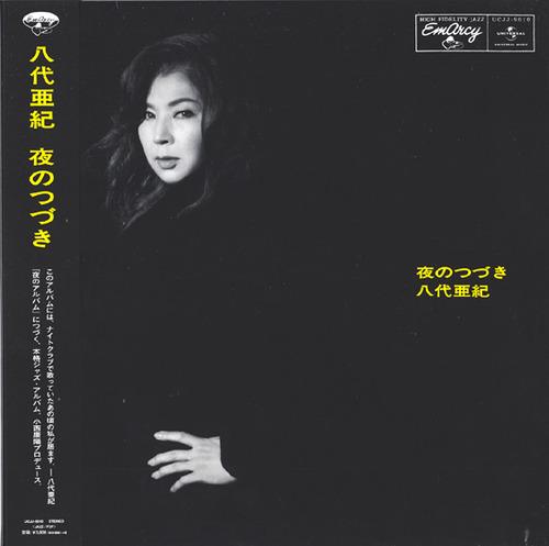 yashiro aki_yoru no tsuduki