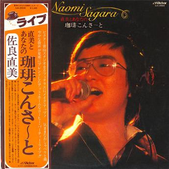 sagara naomi_live