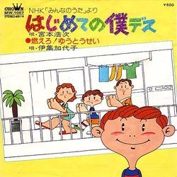 kid_miyamoto_bokudes