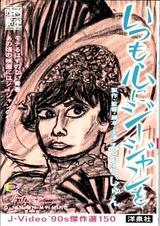 MJ_itsumokokoroni