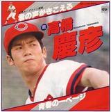 takahashi yoshihiko