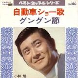 adcar_akira_showka1