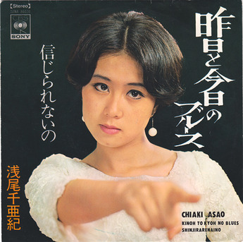 10_asao chiaki