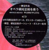 ichiyanagi_box2