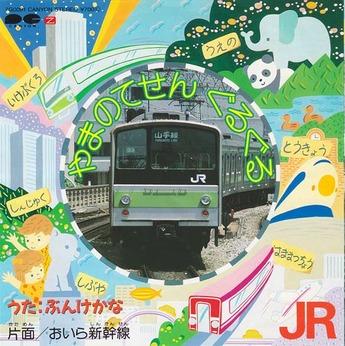 kids_shinkansen2
