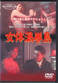 DVD_nyotaiuzumakitou