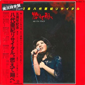 yashiro_recital