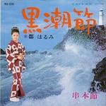 5102_wakayama_miyakokurosio