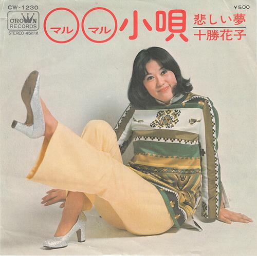 tokachi hanako