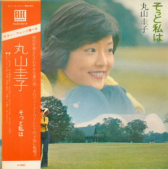 maruyama keiko_sotto watashiha