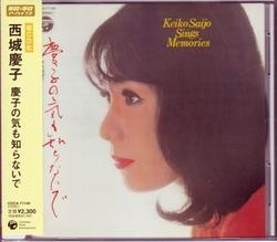 new cd_saijo keiko
