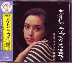 new cd_hiraoka seiji