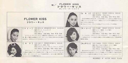 flower kiss2