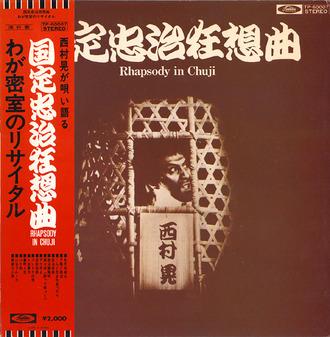 nishimura_waga misshitsu no recital