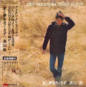 winter_takayama gen