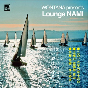 lounge nami2016_1