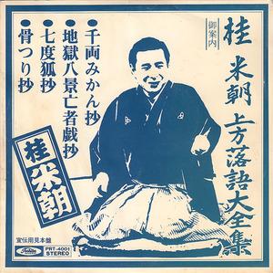 14_katsura beicho