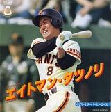 8man_tatsunori