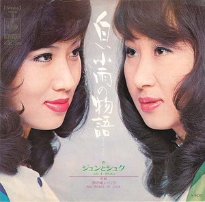 4_jun shuku2