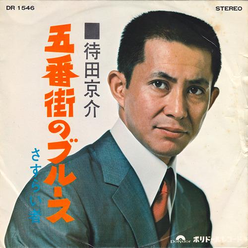 machida kyosuke2