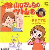 kids_saito