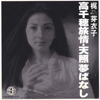 kaji meiko_takachiho