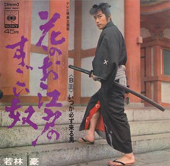 wakabayashi go